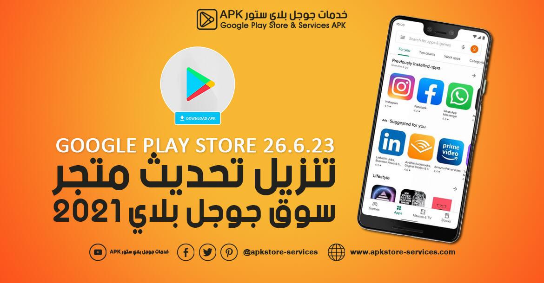 تنزيل تحديث متجر سوق بلاي 2021 - Google Play Store 26.6.23 اخر إصدار