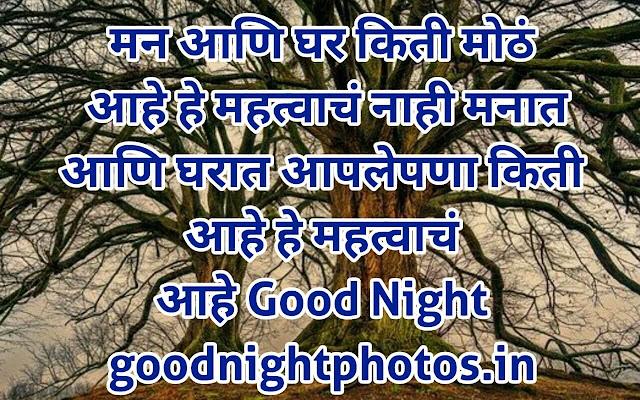 good morning marathi sms 2021