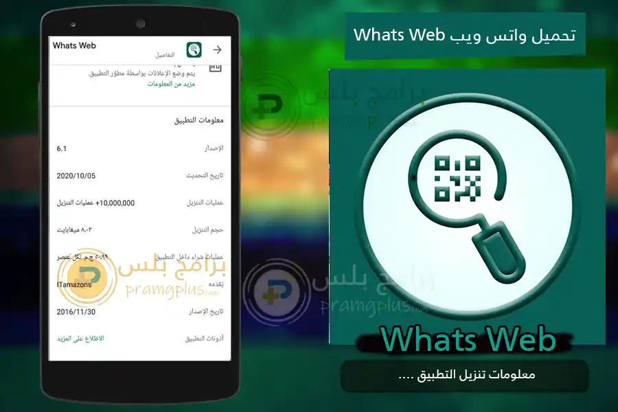 معلومات تحميل واتس ويب Whats Web