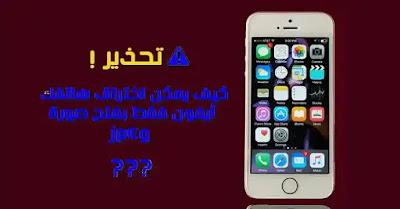 برنامج يخبرك إذا اُخترق هاتف آيفون أو جهاز آيباد