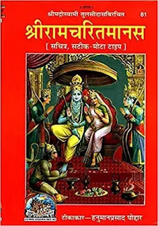 ramcharit manas by tulsidas hindi,best religious books in hindi, best spiritual books in hindi