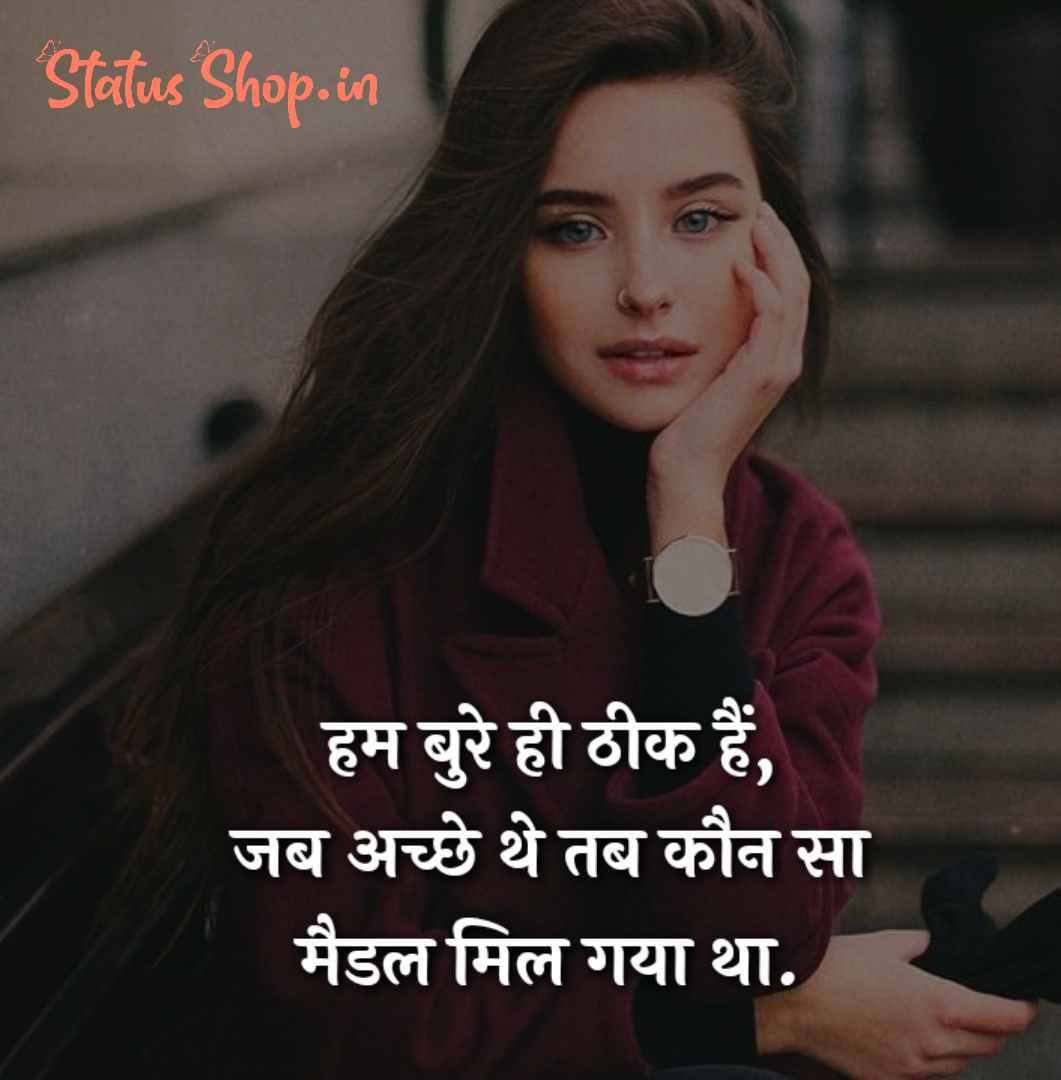 Girls Attitude shayari