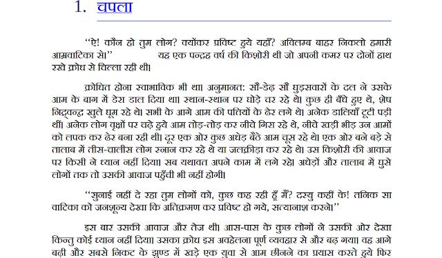 Poorv Pithika (Ram-Ravan Katha Book 1) Hindi PDF Download Free