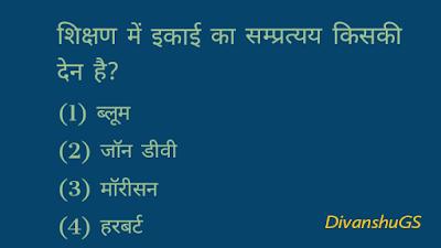 REET Level 1 2017 Hindi