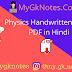 Physics Handwritten Notes PDF in Hindi