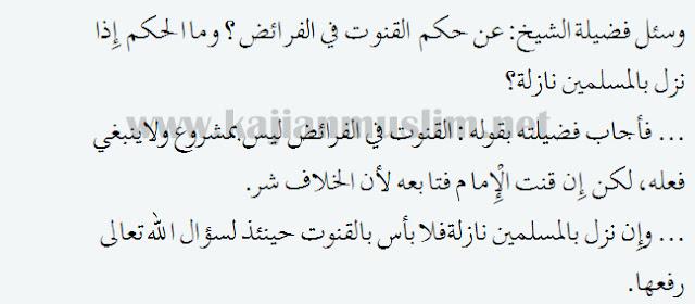 Pendapat Ibnu Utsaimin 2