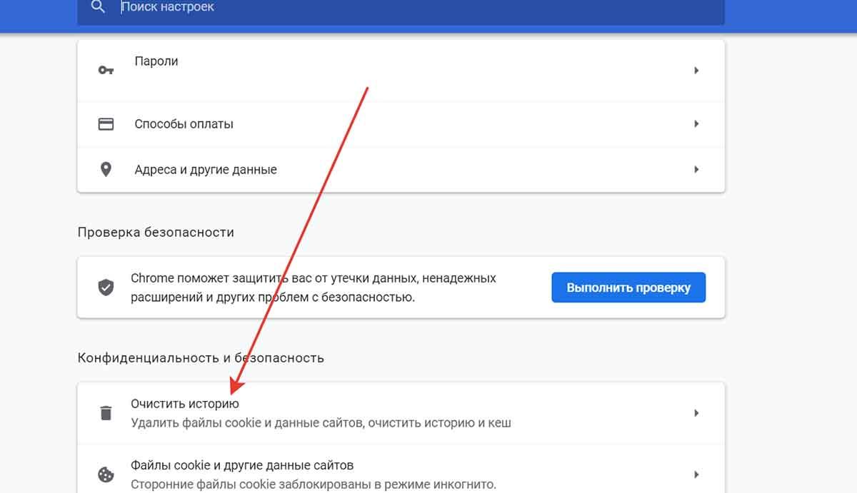 Как очистить кэш в Google Chrome на компьютере и смартфоне
