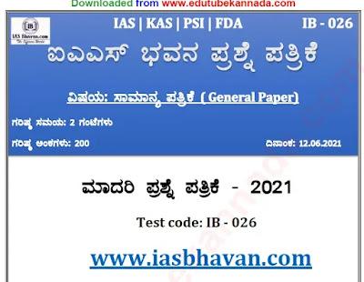 [PDF] IAS Bhavan GK Model Question Paper with Answers PDF Download for KAS, FDA, SDA, PSI