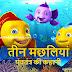 तीन मछलियां पंचतंत्र की कहानी   Teen Machhliyan Panchtantra story