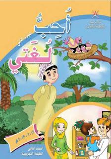 كتاب اللغة العربية احب لغتي للصف الثاني الاساسي