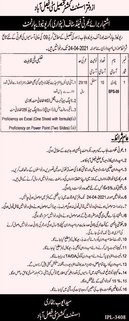 AC Officer Tehsil City Faisalabad Advertisement 2021