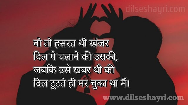 Dard Shayari | Dil Tutte Hi Mar Chuka Tha Main
