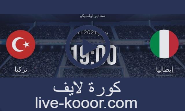 مباراة تركيا وايطاليا بث مباشر كورة لايف