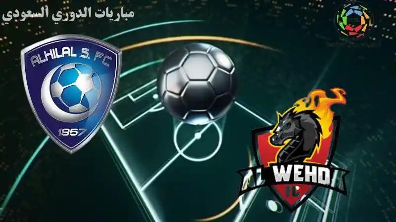 الوحدة ضد الهلال,الدوري السعودي