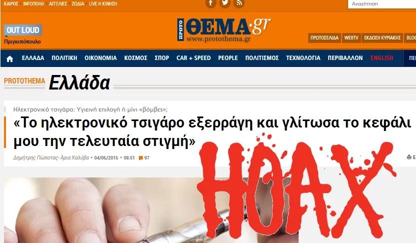 Σωστός τίτλος: Χαλασμένη Μπαταριά ηλίθιου! απο ηλεκτρονικό τσιγάρο εξερράγη!