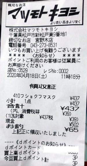 マツモトキヨシ 宮野木店 2020/4/18 マスク購入のレシート