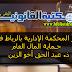 دور المحكمة الإدارية بالرباط في حـماية المال العام   ذ. عبد الحق أخو الزين