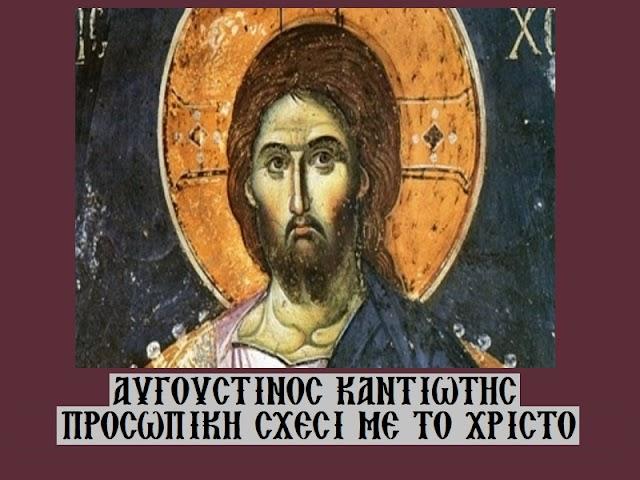 «Προσωπική σχέσι με το Χριστό» - Αυγουστίνος Καντιώτης