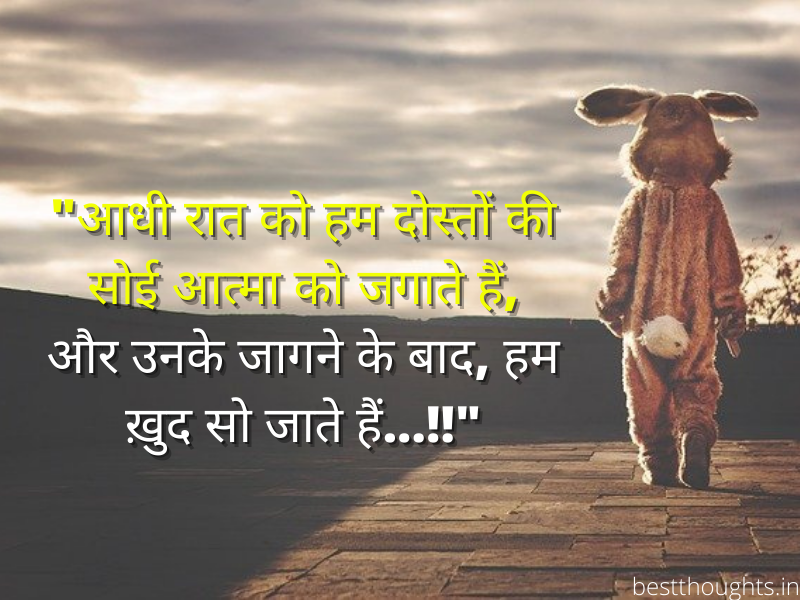 funny friendship shayari in hindi
