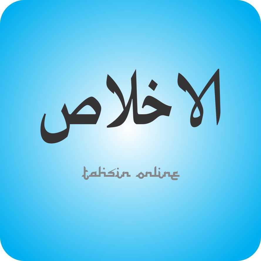 Hukum Tajwid Al Quran Surat Al Ikhlas Ayat 1 4 Lengkap