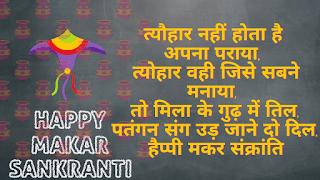 Happy Makar Sankranti 2021: Top Wishes, Drawing, Poem, Greetings, status and Images