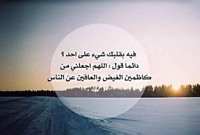 فيه بقلبك شىء على أحد ، دائما قول : اللهم اجعلنى من كاظمين الغيظ والعافين عن الناس