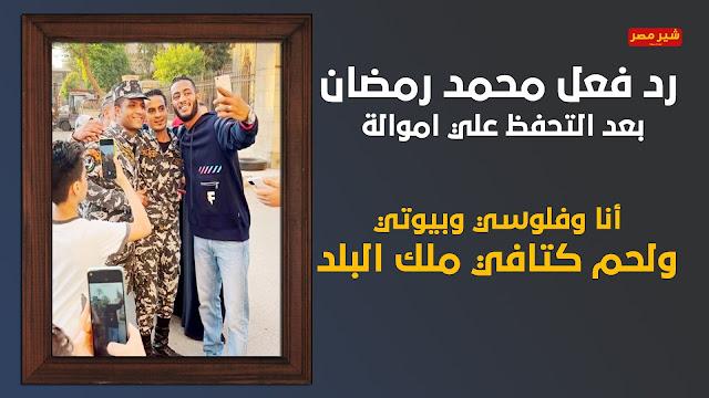 التحفظ علي اموال محمد رمضان فى مصر
