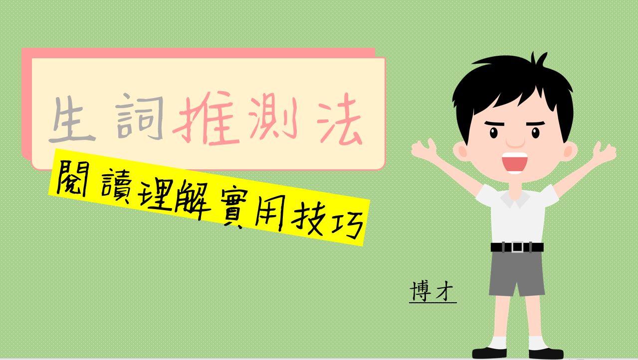 中文閱讀理解實用技巧系列:生詞推測法|閱讀理解|尤莉姐姐的反轉學堂