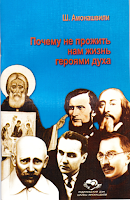 Амонашвили Ш.А. Почему не прожить нам жизнь героями духа