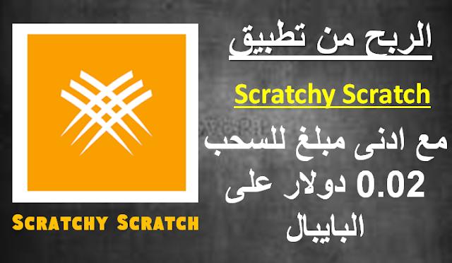 تطبيق  Scratchy Scratch لربح بعض المال و اقل مبلغ للسحب هو 0.02 دولار