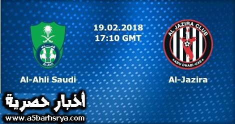 الساعة كام : ميعاد مباراة الأهلي والجزيرة الإماراتي اليوم 19/2/2018 في دوري أبطال أسيا 2018 والقنوات المجانية الناقلة للمباراة