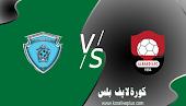 نتيجة مباراة الرائد والباطن اليوم  12-02-2021 الدوري السعودي