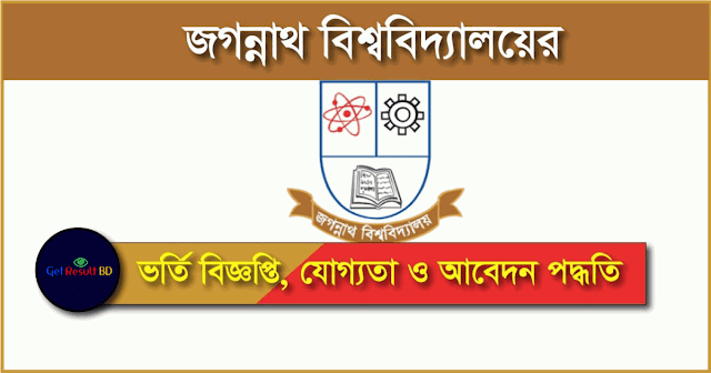 Jagannath University Admission Requirements