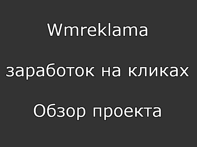 Wmreklama - заработок на кликах. Обзор проекта