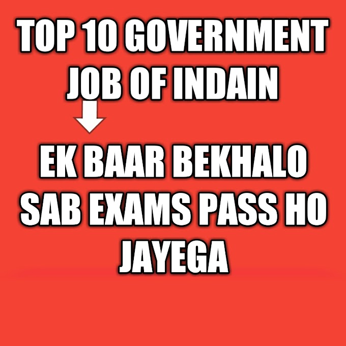indain ki top 10 government jobs  उच्चतम वेतन वाली सरकारी नौकरी