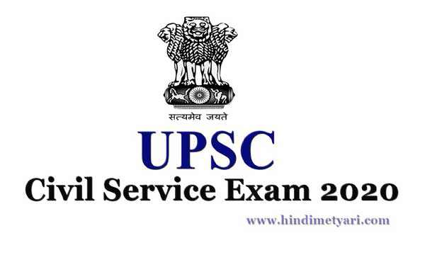 UPSC civil service exam calendar 2020