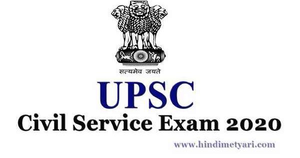 UPSC Exam Calendar 2020 । UPSC सिविल सेवा परीक्षा Calendar