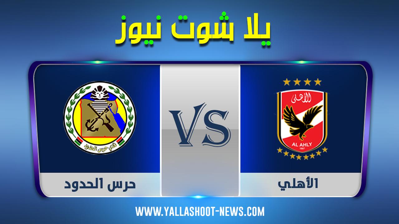 مشاهدة مباراة الاهلي وحرس الحدود بث مباشر اليوم الاثنين 7-9-2020 الدوري المصري
