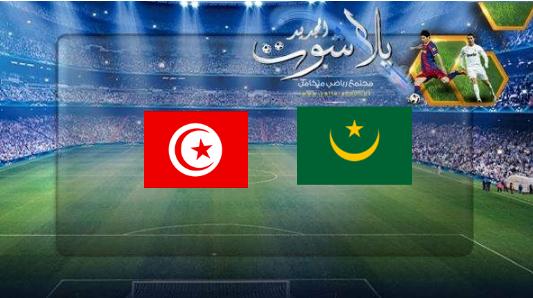 نتيجة مباراة تونس وموريتانيا اليوم 02-07-2019 كأس الأمم الأفريقية