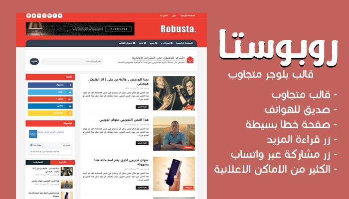 تحميل قالب روبوستا Robusta النسخة العربية والانجليزية مجاناً