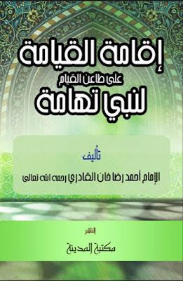 Download: Iqamat-ul-Qiyamat Ala-Ta'an-il-Qiyam li-Al-Nabi Tihamah pdf in Arabic
