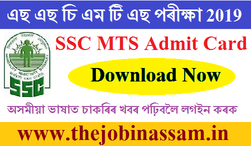 SSC MTS Examination 2019: Admit Card
