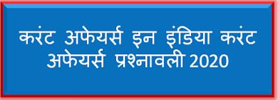 Current Gk In Hindi 2020 l करंट अफेयर्स इन हिंदी क्वेश्चन आंसर l Current Affairs In Hindi 2020