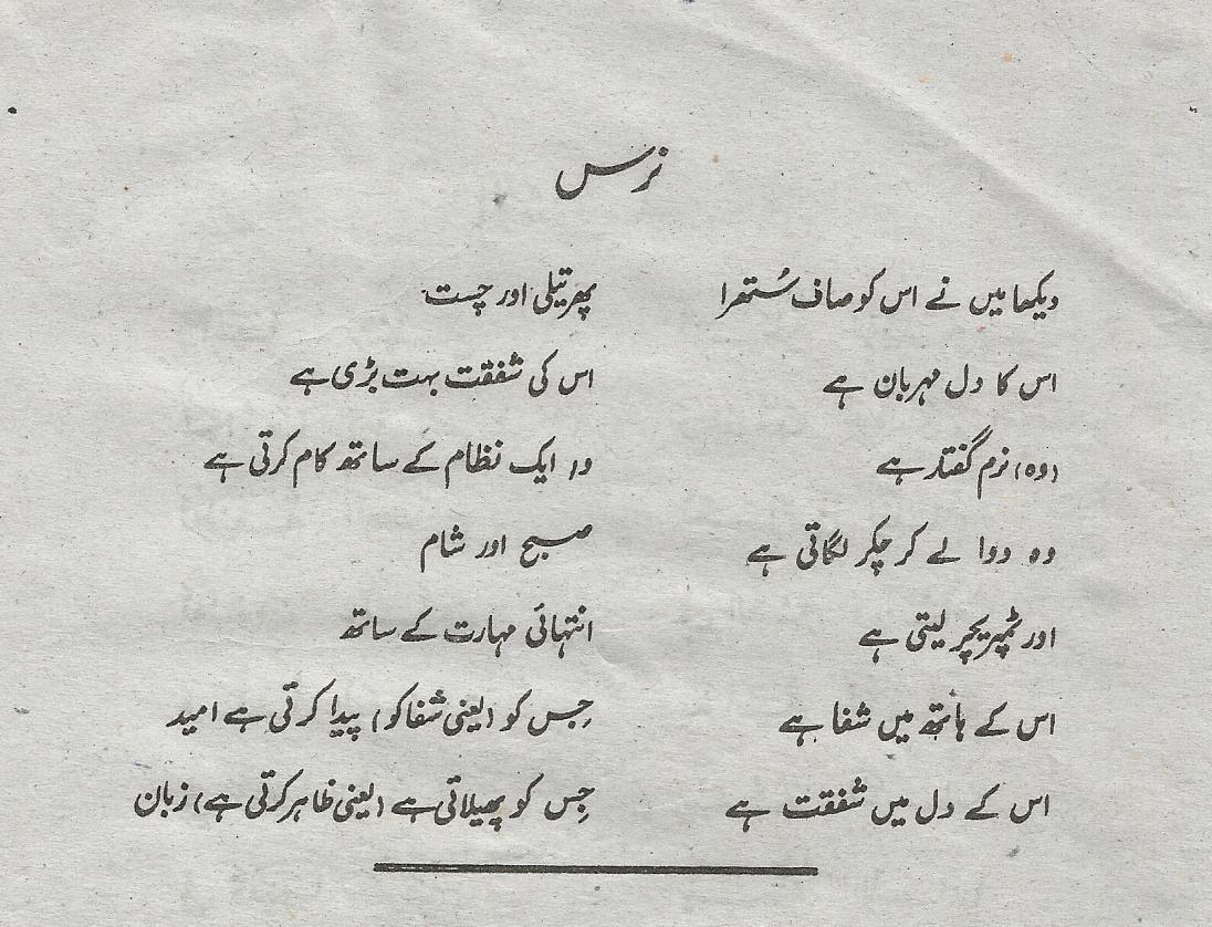Law Philospher: Aribic Poem 3 With Urdu Translation For