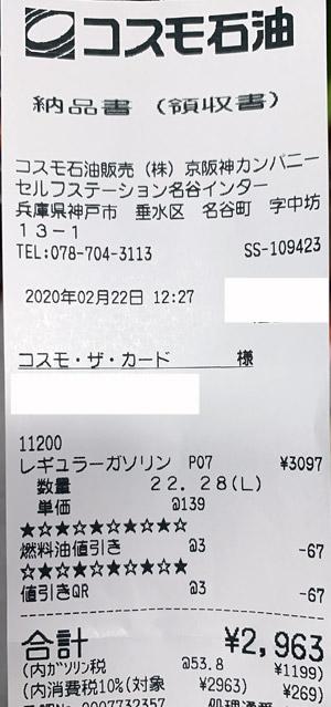 コスモ石油 セルフステーション名谷インター 2020/2/22 のレシート