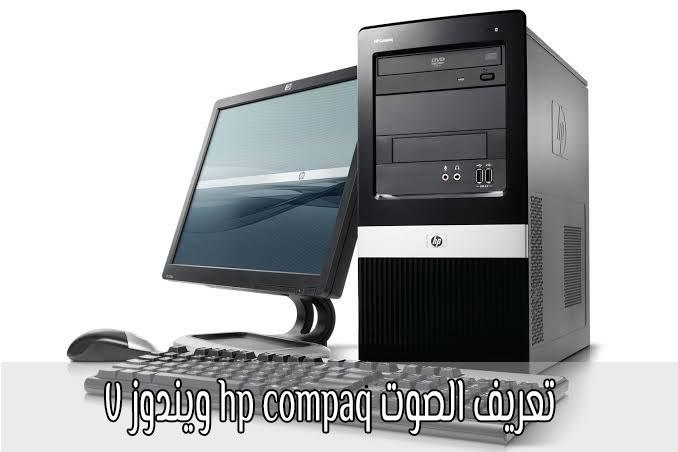 تعريف الصوت hp compaq ويندوز 7