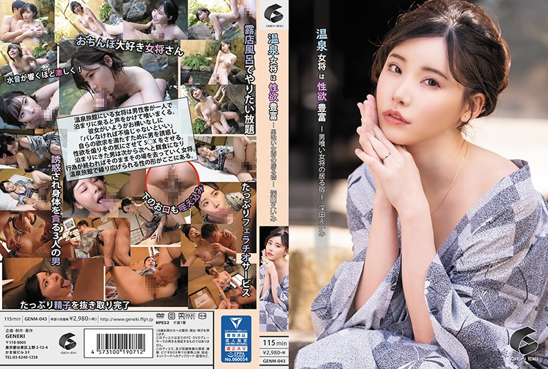 GENM-043 Onsen Landlord Has A Lot Of Libido-the Inn Where The Man Eating Man-Fukada Eimi