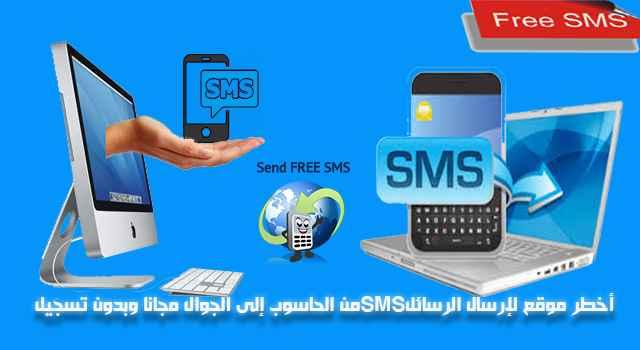 أخطر موقع لإرسال الرسائل SMS من الحاسوب الى الجوال مجانا وبدون تسجيل