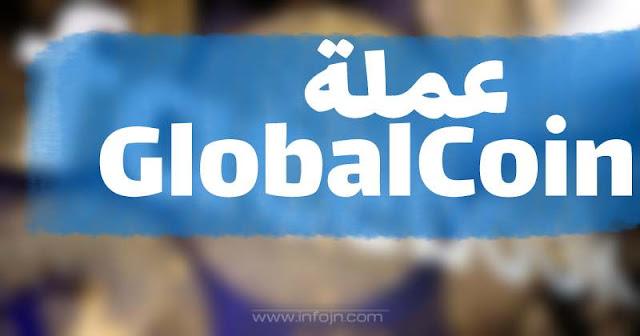 أبرز المعلومات عن عملة فيسبوك المشفرة GlobalCoin