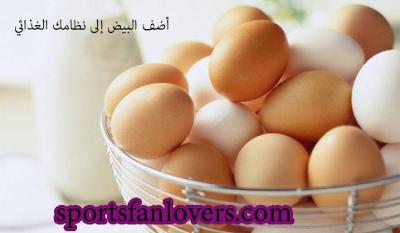 أضف البيض إلى نظامك الغذائي